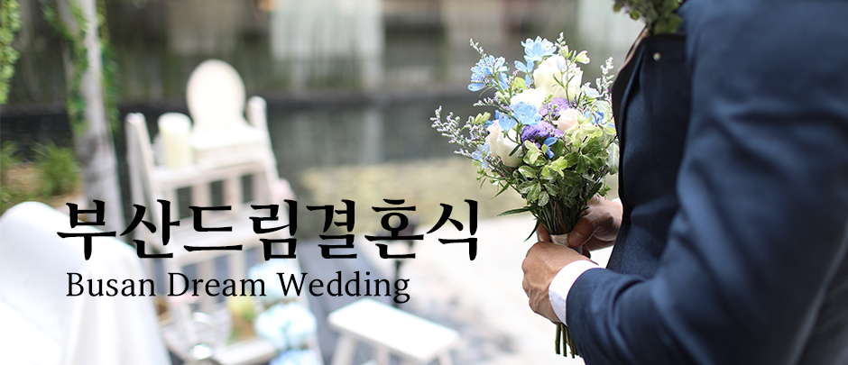 1st Busan Dream Wedding