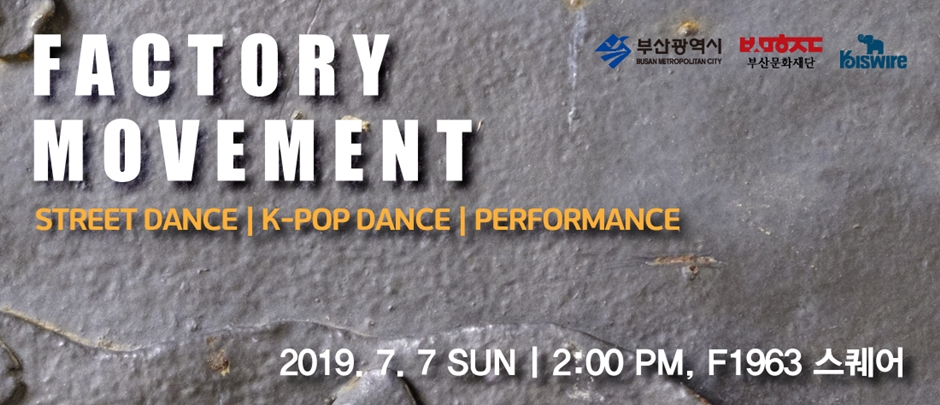 Factory Movement 댄스 공연