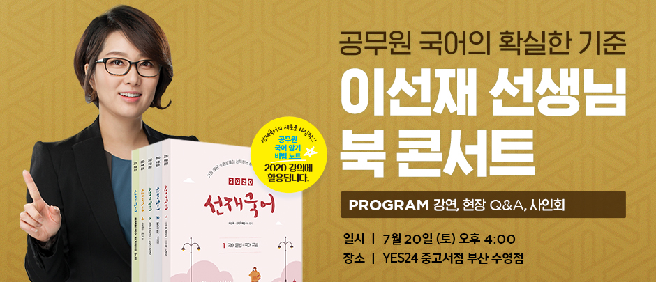 Special Lecture on the Korean Subject in civil service exam